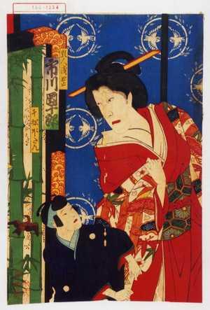 落款欠: 「乳人浅岡 市川団十郎」「千松 ぼたん」 - Waseda University Theatre Museum