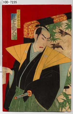 落款欠: 「片倉小十郎 尾上菊五郎」 - Waseda University Theatre Museum