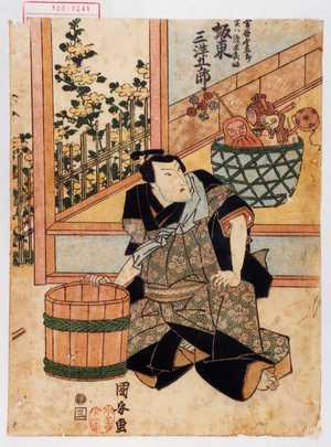 Utagawa Kuniyasu: 「金谷金五郎 実ハ渡辺民部 坂東三津五郎」 - Waseda University Theatre Museum