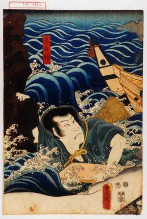 Utagawa Kunisada: 「天日坊」 - Waseda University Theatre Museum