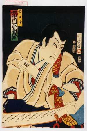 Toyohara Kunichika: 「天日坊 市川小団次」 - Waseda University Theatre Museum