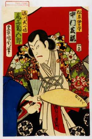 Toyohara Kunichika: 「松平伊豆守 中村芝翫」「徳川天一坊 尾上菊五郎」 - Waseda University Theatre Museum