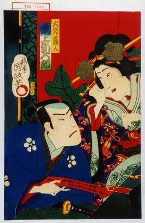 Utagawa Kunimasa III: 「大月蔵人 尾上菊五郎」 - Waseda University Theatre Museum