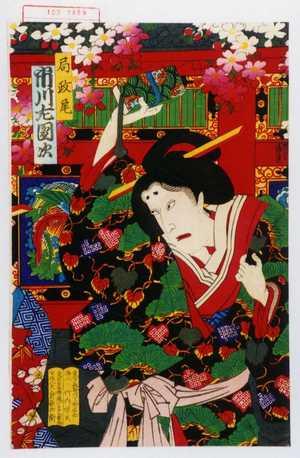 歌川国政〈3〉: 「局政尾 市川左団次」 - 演劇博物館デジタル