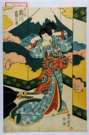 Utagawa Toyoshige: 「梅の方 瀬川菊之丞」 - Waseda University Theatre Museum