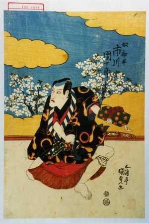 Utagawa Kunisada: 「奴初平 市川団十郎」 - Waseda University Theatre Museum