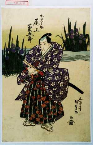 Utagawa Kunisada: 「おのへ之助 尾上菊五郎」 - Waseda University Theatre Museum
