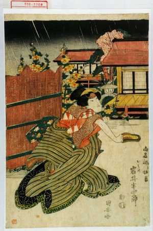 Utagawa Kuniyasu: 「御名残り狂言」「おはつ 岩井半四郎」 - Waseda University Theatre Museum