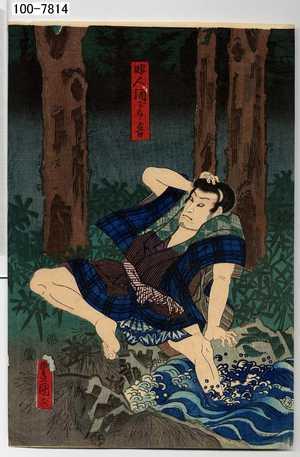 歌川国貞: 「非人酒ごもの音」 - 演劇博物館デジタル