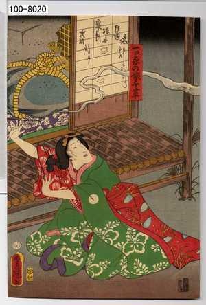 歌川国貞: 「一ツ家の娘千草」 - 演劇博物館デジタル