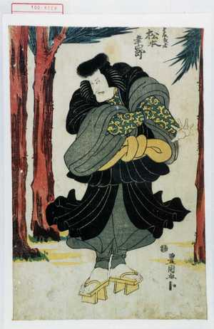 Utagawa Toyokuni I: 「遠藤武者 松本幸四郎」 - Waseda University Theatre Museum