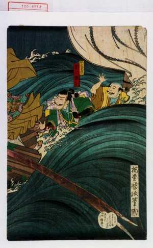 歌川国政〈3〉: 「警固飛猿二 市川団六」 - 演劇博物館デジタル