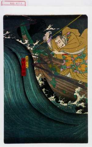 Utagawa Kunimasa III: 「日蓮上人 中村福助」 - Waseda University Theatre Museum