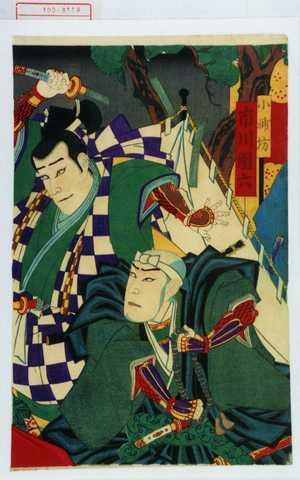 歌川国政〈3〉: 「小浦坊 市川団六」 - 演劇博物館デジタル