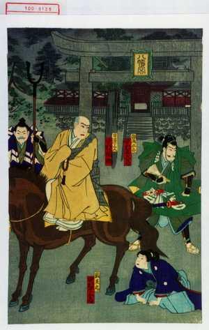 Utagawa Kunimasa III: 「斎藤三郎 中村秀五郎」「日蓮上人 中村福助」「熊王丸 中村十三郎」 - Waseda University Theatre Museum