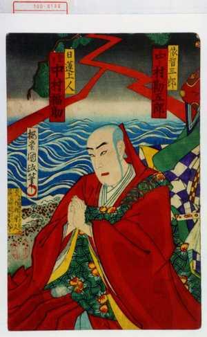Utagawa Kunimasa III: 「依智三郎 中村勘五郎」「日蓮上人 登り 中村福助」 - Waseda University Theatre Museum