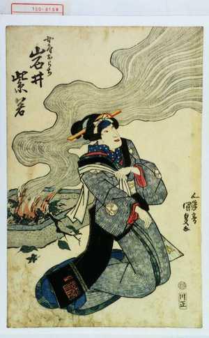 Utagawa Kunisada: 「女房おらち 岩井紫若」 - Waseda University Theatre Museum