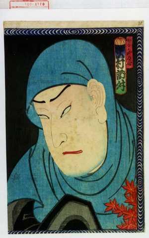 歌川芳虎: 「かるかや道心 沢村訥升」 - 演劇博物館デジタル