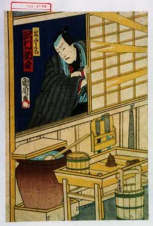 Toyohara Kunichika: 「山崎屋与五郎 沢村訥升」 - Waseda University Theatre Museum