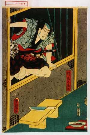 歌川国貞: 「信夫の惣太」 - 演劇博物館デジタル