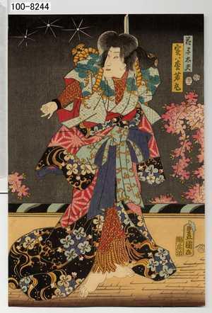 Utagawa Kunisada: 「花子太夫 実ハ松若丸」 - Waseda University Theatre Museum