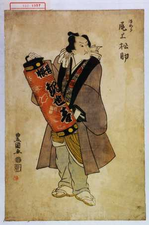 Utagawa Toyokuni I: 「源五郎 尾上松助」 - Waseda University Theatre Museum