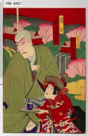 歌川国政〈3〉: 「かむろ初の 中村種太郎」「清玄 尾上菊五郎」 - 演劇博物館デジタル