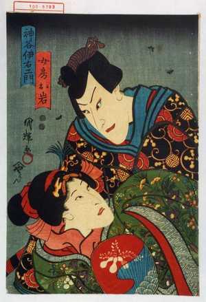 Utagawa Kuniteru: 「神谷伊右エ門」「女房お岩」 - Waseda University Theatre Museum