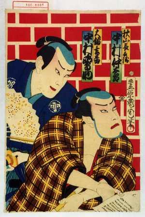 Toyohara Kunichika: 「秋山長兵衛 中村仲太郎」「大飾玄番 中村鷺助」 - Waseda University Theatre Museum