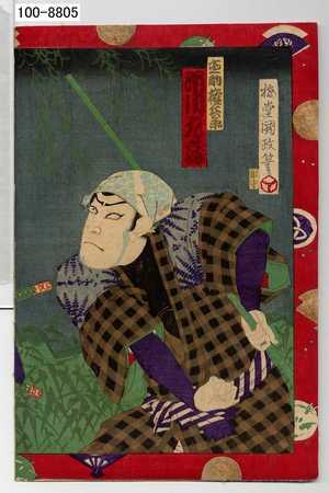 歌川国政〈3〉: 「直助権兵衛 市川九蔵」 - 演劇博物館デジタル