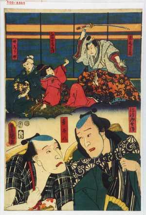 Utagawa Kunisada: 「長尾てる虎」「☆母女房お☆」「母しら妙」「弥次郎兵衛」「喜多八」 - Waseda University Theatre Museum