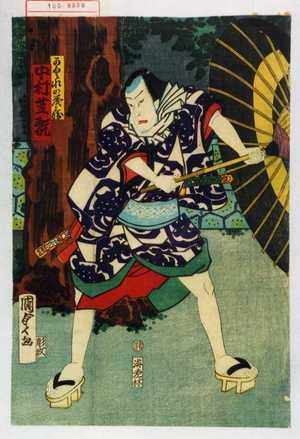Utagawa Kunisada II: 「かくれの茂兵衛 中村芝翫」 - Waseda University Theatre Museum