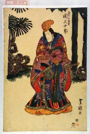 Utagawa Toyokuni I: 「当今鳥羽亭 関三十郎」 - Waseda University Theatre Museum
