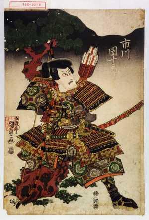 歌川国貞: 「市川団十郎」 - 演劇博物館デジタル