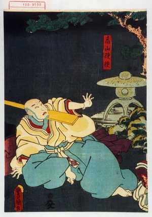 歌川国貞: 「高山検校」 - 演劇博物館デジタル
