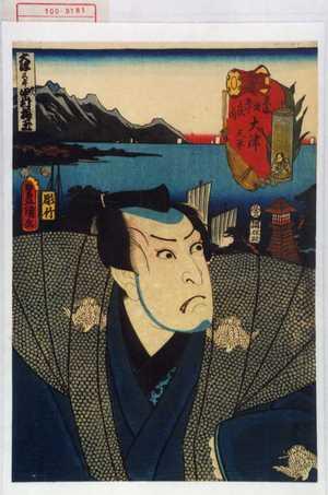 Utagawa Kunisada: 「東海道五十三次之内」 - Waseda University Theatre Museum