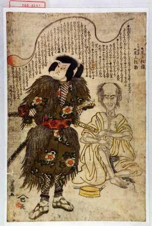 Utagawa Toyokuni I: 「[清玄律師] 尾上松緑」「天竺冠者 尾上松助」 - Waseda University Theatre Museum