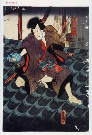 Utagawa Kunisada: 「雲切仁左衛門」 - Waseda University Theatre Museum