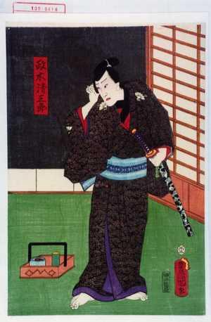 Utagawa Kunisada: 「政木清三郎」 - Waseda University Theatre Museum