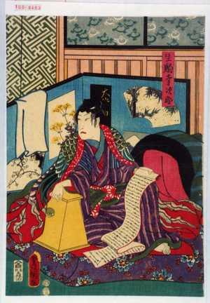 Utagawa Kunisada: 「生駒幸次郎」 - Waseda University Theatre Museum
