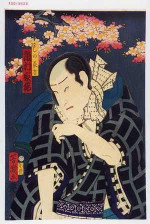 Ochiai Yoshiiku: 「わしの長吉 市村家橘」 - Waseda University Theatre Museum