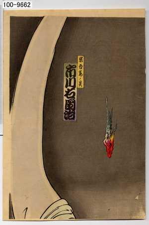 Toyohara Kunichika: 「宗吾妻ノ霊 市川右団治」 - Waseda University Theatre Museum