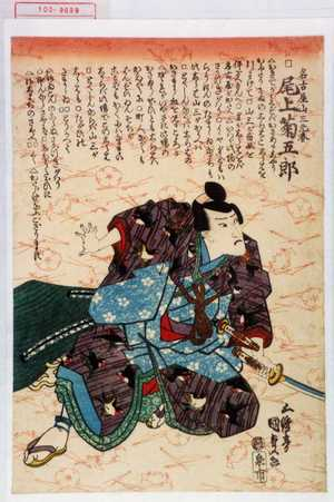 Utagawa Kunisada: 「名古屋山三元春 尾上菊五郎」 - Waseda University Theatre Museum