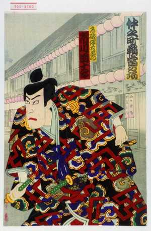 Utagawa Kunimasa III: 「仲之町鞘当の場」「不破伴左衛門<9>市川 団十郎」 - Waseda University Theatre Museum