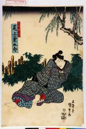 Utagawa Kunisada: 「調市長吉 尾上菊五郎」 - Waseda University Theatre Museum