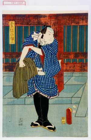 歌川国貞: 「金☆の伊三」 - 演劇博物館デジタル
