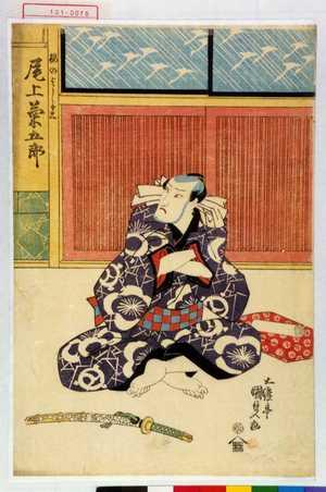 歌川国貞: 「梅のよし兵衛 尾上菊五郎」 - 演劇博物館デジタル