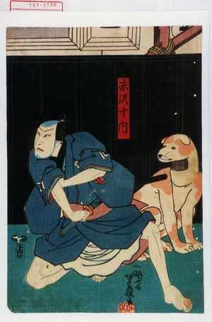 Yoshifuji: 「赤沢十内」 - Waseda University Theatre Museum