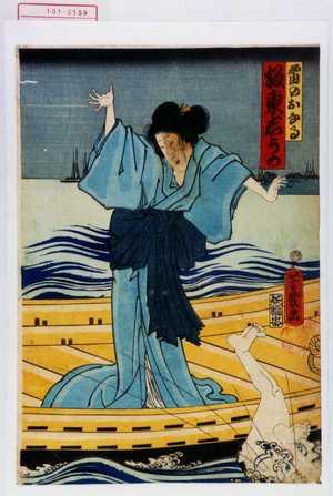 落合芳幾: 「雷のおなる 坂東しうか」 - 演劇博物館デジタル