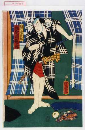 Ochiai Yoshiiku: 「団七九郎兵衛 河原崎権十郎」 - Waseda University Theatre Museum